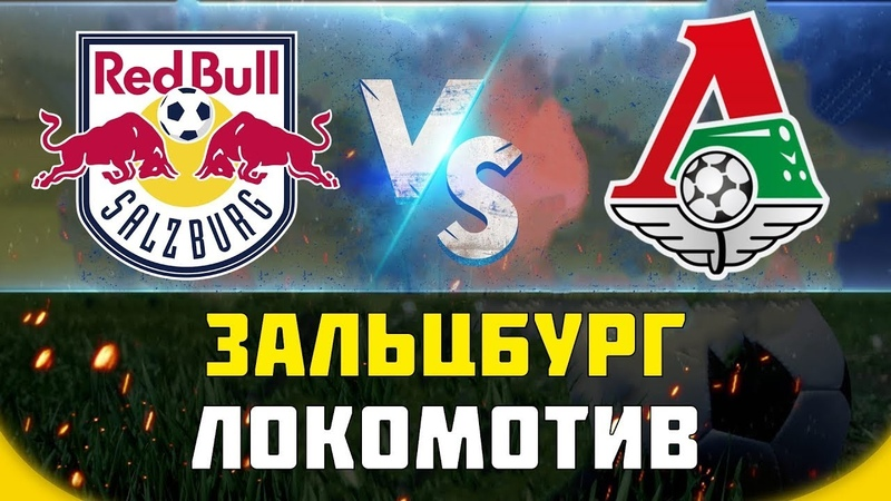 Локомотив обыграет Ред Булл Зальцбург