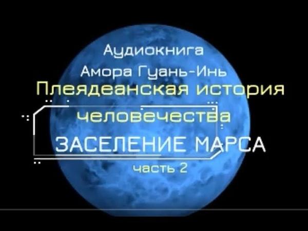 Плеядеанская история человечества Заселение МАРСА Амора Гуань Инь Ч 2