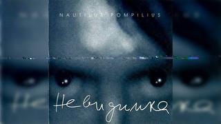 Nautilus Pompilius - Невидимка (Альбом 1985)