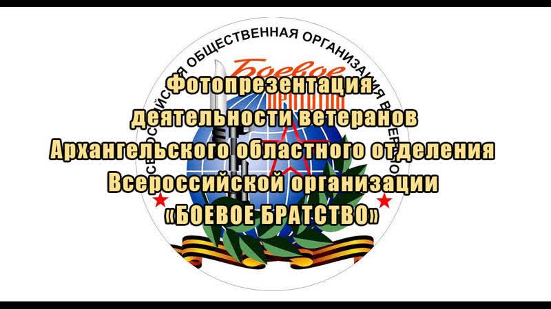 Деятельность ветеранов Архангельского областного отделения Всероссийской организации «БОЕВОЕ БРАТСТВО»