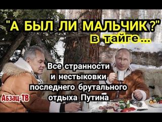 А был ли Путин в тайге? Или нам соврали ради пиара? Слишком много странностей и нестыковок.