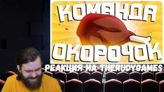 Реакция на TheRudyGames: КОМАНДА ОКОРОЧОК - МОНТАЖ   GTA 5 RP (РУДИ, САСИДЖ, ЯРОС)
