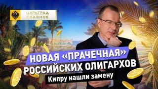 Новая «прачечная» российских олигархов. Кипру нашли замену