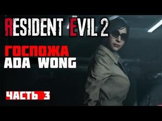 RESIDENT EVIL 2 Remake ► # 3 - Первый босс и Госпожа Ada Wong ▌Хардкор ▌Леон
