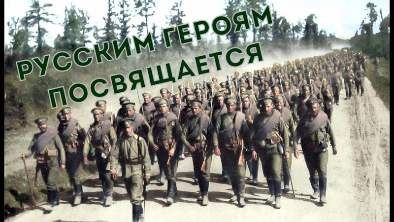 Наших имён не запомнит Россия или Русским Героям посвящается Любэ