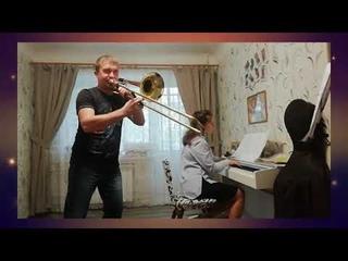 """A. Piazzolla - """"Oblivion"""" (Забвение), соло на тромбоне Сергей Чернышёв"""