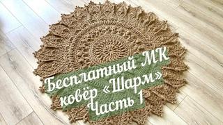 МК часть 1 (1-5 ряд) ковер из джута Шарм. master class part 1 (1-5 row) carpet made of jute Charm.
