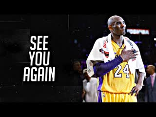 RIP Kobe Bryant  Best Career Moments  See You Again