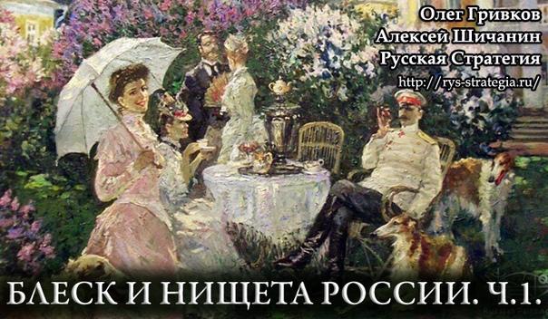 Блеск и нищета России
