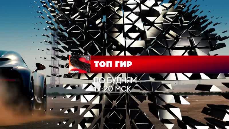 Топ Гир 12 17 сезон по будням в 17 20 МСК на Sony Turbo промо 2
