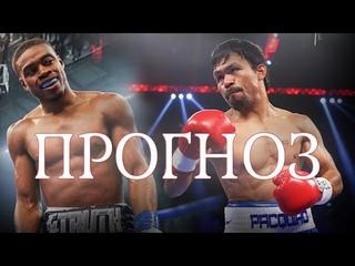 Мэнни Пакьяо - Эррол Спенс мл. Прогноз на бой / Manny Pacquiao - Errol Spence Jr. Forecast for fight