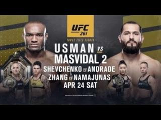 UFC 261 Усман - Масвидаль 2 прямая трансляция