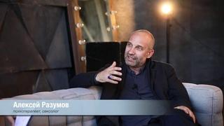 Интервью с Алексеем Разумовым.  Что такое секс? Что ты делаешь, когда работаешь с сексуальностью?