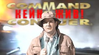 Обзор игры Command & Conquer Remastered - Лучшая реалм-тайм стратежка снова в деле.