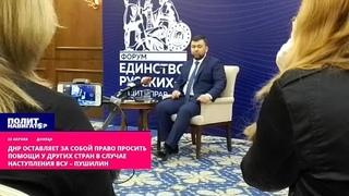 ДНР оставляет за собой право просить помощи у других стран в случае наступления ВСУ – Пушилин