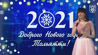 . Торжественное мероприятие «Доброго Нового года, Тольятти!» Диана Анкудинова.