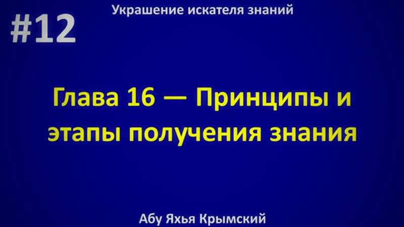 12 Украшение искателя знаний Абу Яхья Крымский