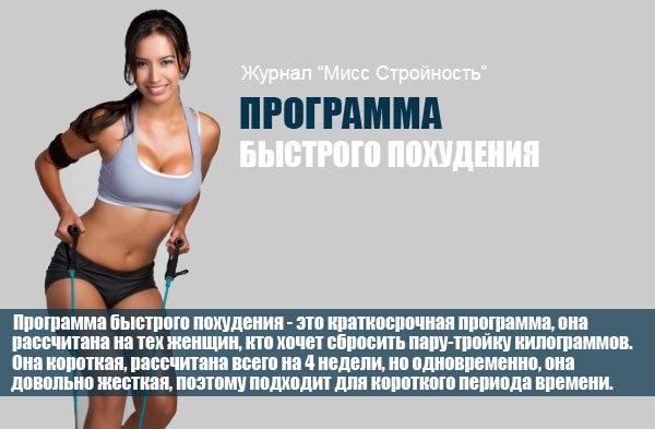Выбрать Программу Похудения. План питания и тренировок для похудения за месяц