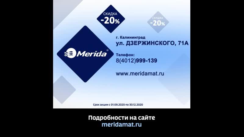 Инновационное решение от компании Мерида комплект грязезащитных ковров МеридаМат