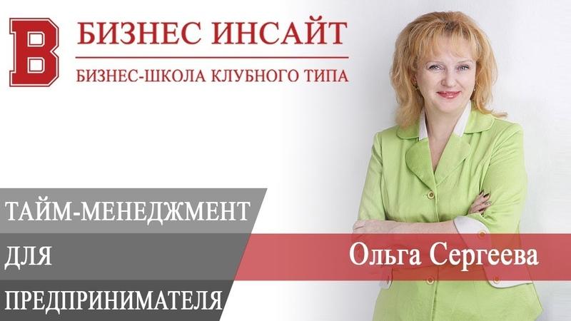 БИЗНЕС ИНСАЙТ Ольга Сергеева Тайм менеджмент для предпринимателя
