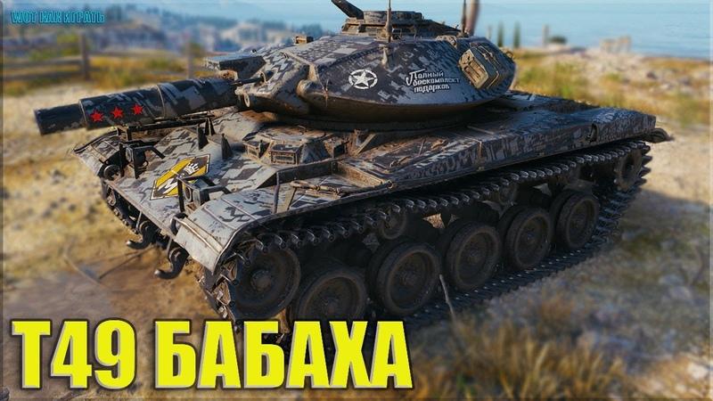 T49 не зря у него три отметки ✅ World of Tanks лучший бой Т49