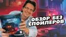 настольная игра - квест ДОКТОР ДАРК 🚓 Краткий обзор 🚓 БЕЗ СПОЙЛЕРОВ