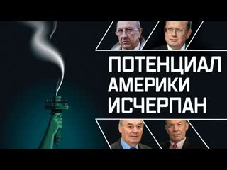 В США победил президент российских олигархов_ А. Фурсов. М. Делягин. А. Домрин. Л. Ивашов (360p)