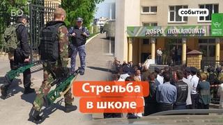Стрельба в казанской гимназии №175. 11 мая. Погибли 9 человек