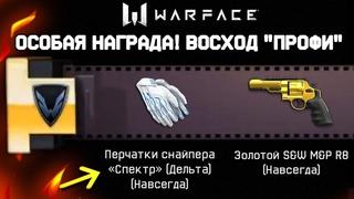 НОВЫЕ НАГРАДЫ - ВОСХОД «ПРОФИ» + ЛЕДОКОЛ «ПРОФИ» WARFACE