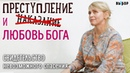 СВЕРХЪЕСТЕСТВЕННАЯ ЛЮБОВЬ БОГА свидетельство Елена Головатова ВЫБОР Студия РХР