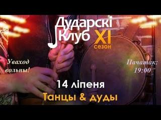 Дударскі клюб - ХІ сезон г.