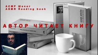 АСМР Шепот 🎧 /Чтение книги на ночь 📚/ ASMR Reading book /Russian whisper