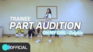 Trainee Dance AUDITION for OH MY GIRL(오마이걸) - Dolphin   연습생 파트 오디션