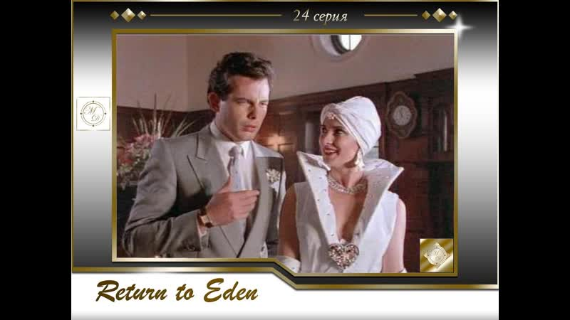 Return to Eden 2x21 Возвращение в Эдем 24 серия 1986
