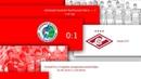 Обзор матча «Академия Коноплёва» - «Спартак» (команды U-16) 0:1