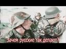 Чтобы помнили - Зачем русские так делают Разве так можно Часть 1. Военные рассказы Великой Отечественной Войны