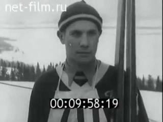 Киров, 1955 год!  Соревнования по прыжкам с трамплина на звание Чемпиона СССР.