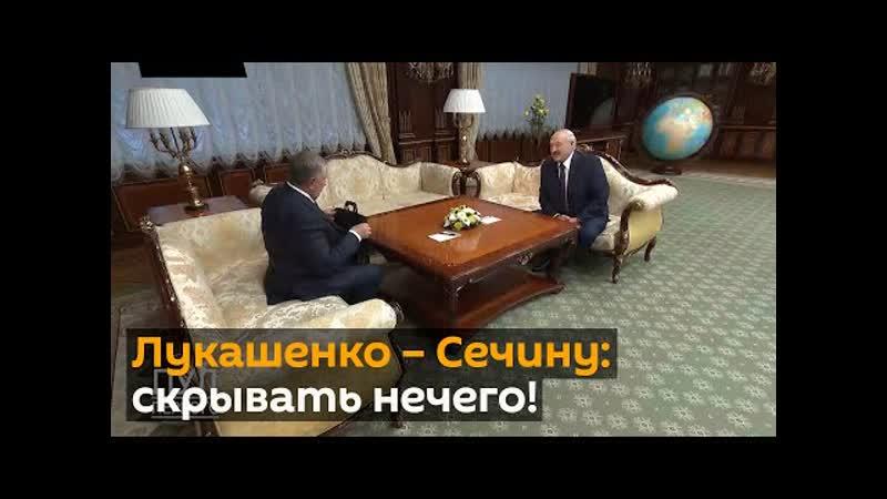 Лукашенко – Сечину хотелось бы полной ясности