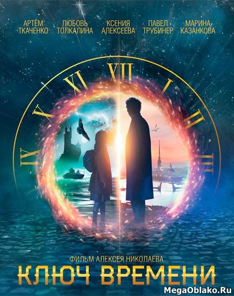 Ключ времени (2019/WEB-DL/WEB-DLRip)
