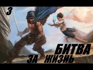 Prince of Persia Против Тьмы