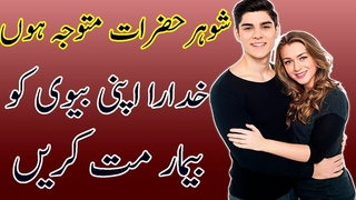 Husband and wife relationship| Secrets of Wife | Quotes of wife | happy life |Istories