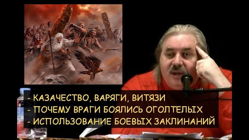 Н Левашов Казачество Варяги Витязи Почему враги боялись Оголтелых Использование заклинаний