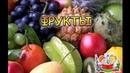 Фрукты - развивающее видео для детей дошкольного возраста по методике Домана. HD качество.