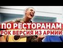 РУСЛАН НАБИЕВ - ПО РЕСТОРАНАМ НА ГИТАРЕ Армейский кавер 23 by Arslan/Раиль Арсланов