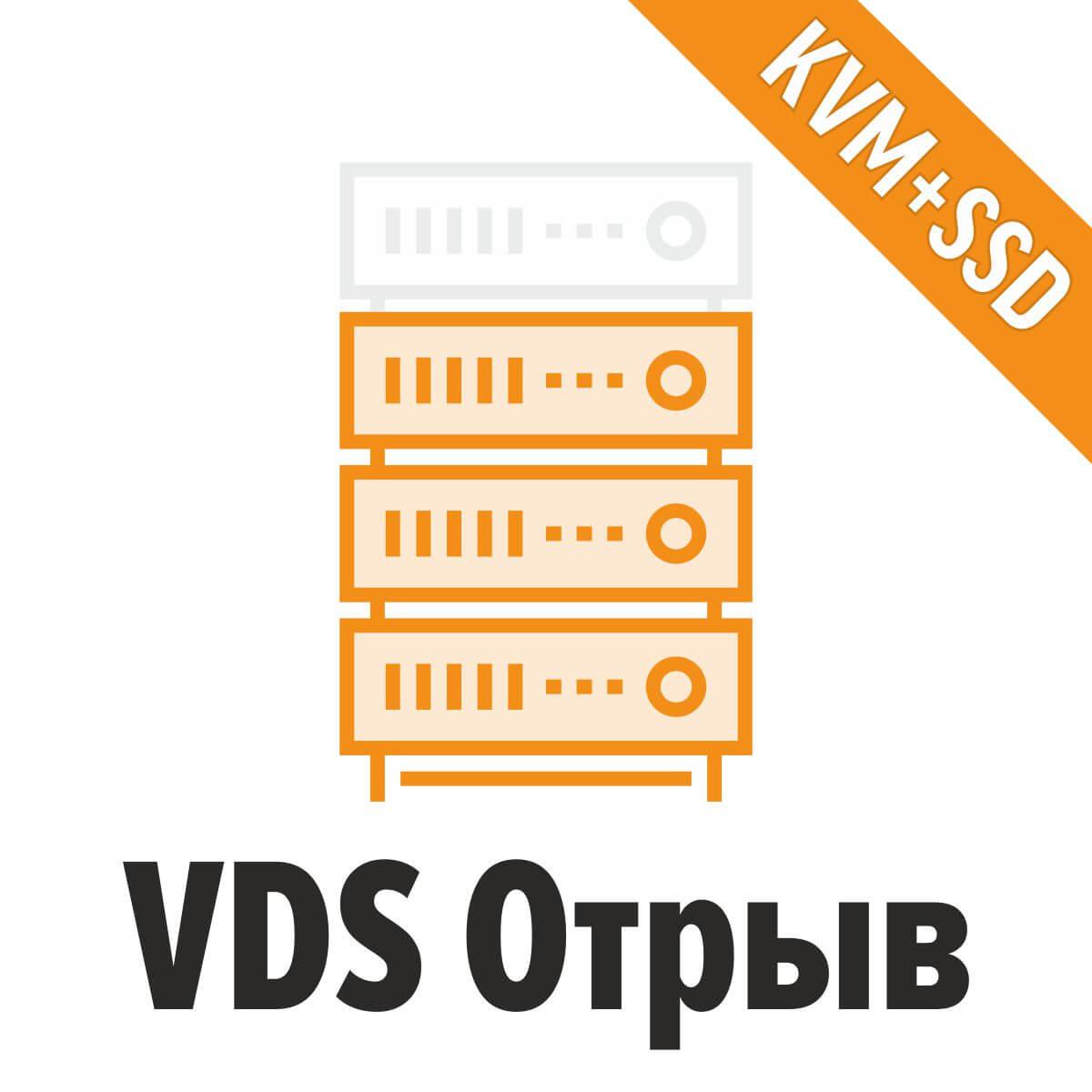 VDS Отрыв (KVM, SSD, 4 Core, 4Gb RAM, 60Gb SSD)