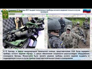 ВСУ скрытно перебросили спецгруппу на линию фронта под Луганском
