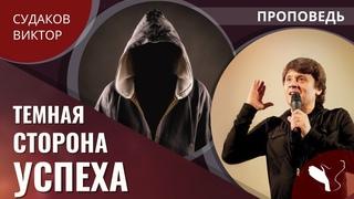 Виктор Судаков – Темная сторона успеха