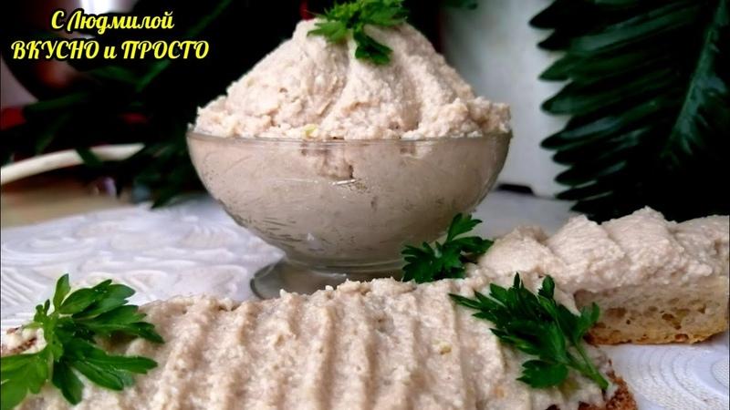 ФОРШМАК из селёдки по Еврейски Вкусная намазка на бутерброды из селёдки Forshmak from herring