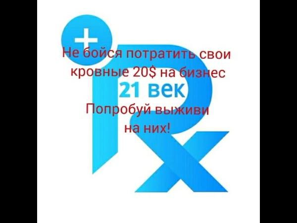 Редекс|RedeX Plus| Выплаты Статистика на 21.06.2019