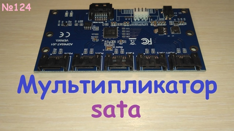 Плата расширения sata портов из 1 в 5 - адаптер хаб - SSD и HDD в один сата - тест и обзор